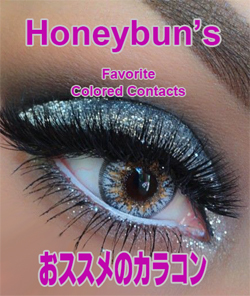 Honeybun Favorite Colored Contact Lenses おススメのカラコン.jpg