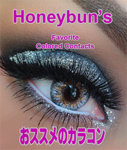 Honeybun Favorite Colored Contact Lenses おススメのカラコン.jpg